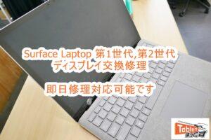Microsoft Surface Laptop ディスプレイ交換修理