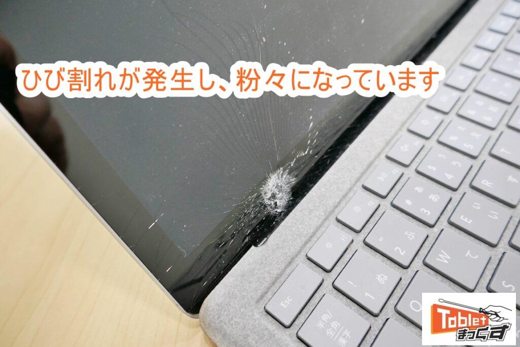 Microsoft Surface Laptop 破損部拡大