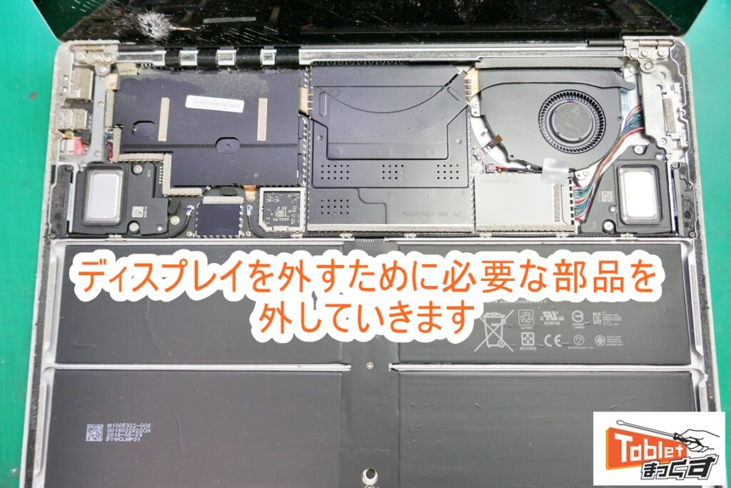 Microsoft Surface Laptop 分解開始!