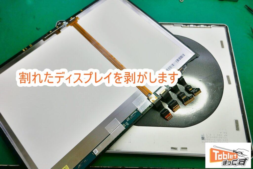 Microsoft Surface Laptop 破損ディスプレイ除去