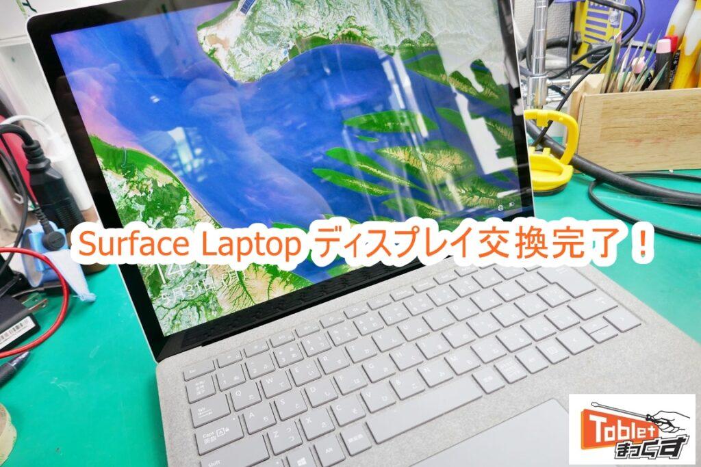 Microsoft Surface Laptop 修理完了!