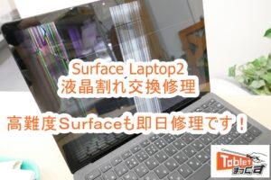 Microsoft Surface Laptop2 液晶交換修理