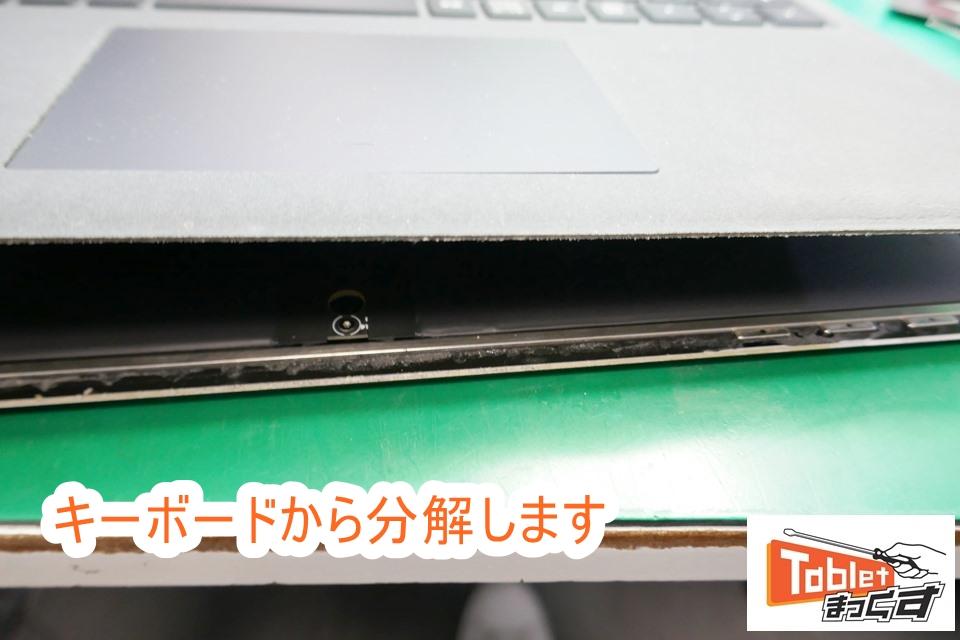 Microsoft Surface Laptop2 キーボード分解