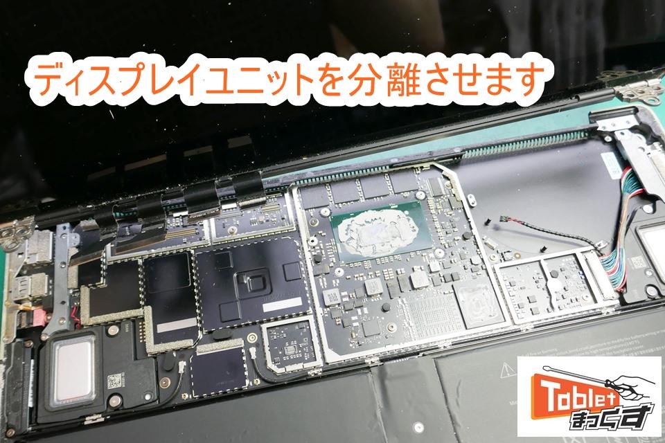 Microsoft Surface Laptop2 ディスプレイユニットを分離させます