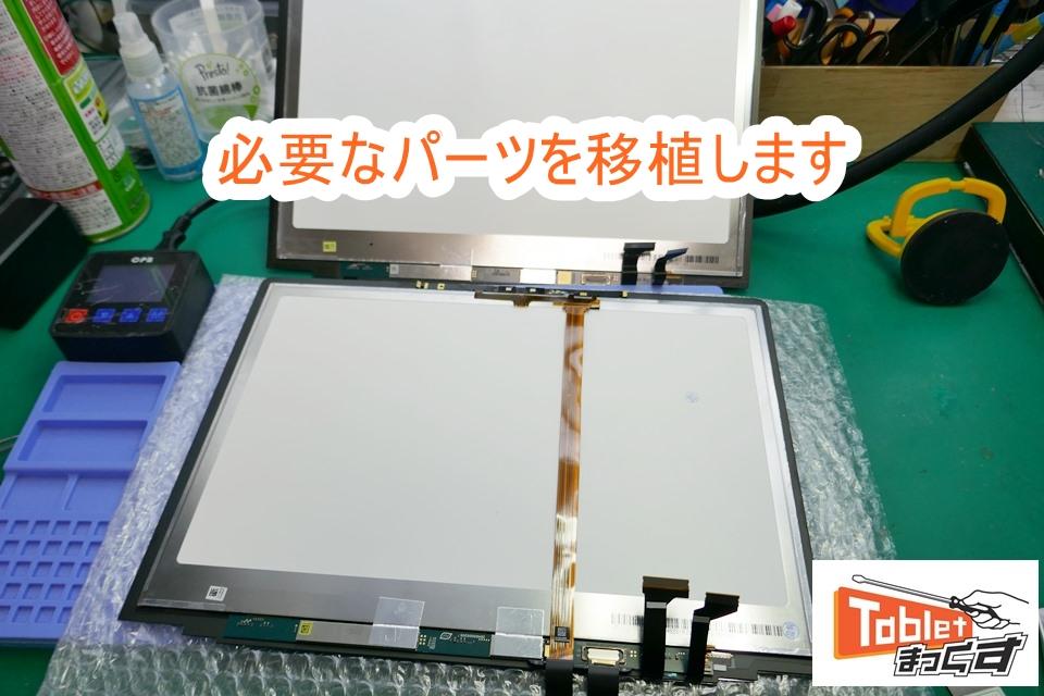 Microsoft Surface Laptop2 パーツ移植を行います