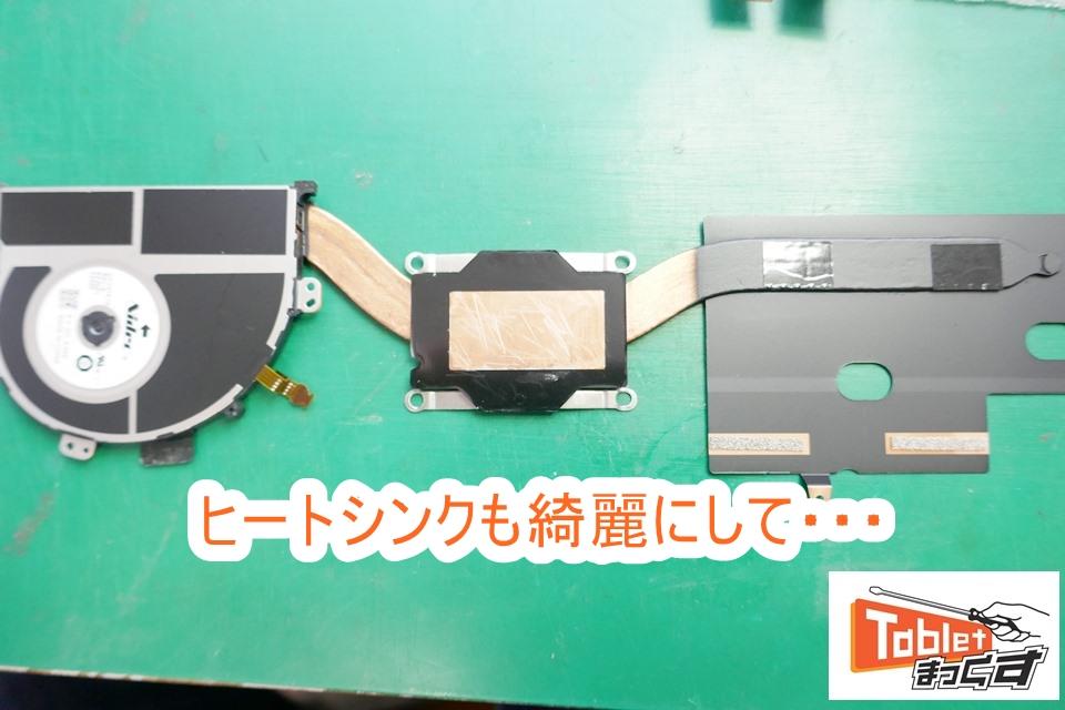 Microsoft Surface Laptop2 ヒートシンク清掃