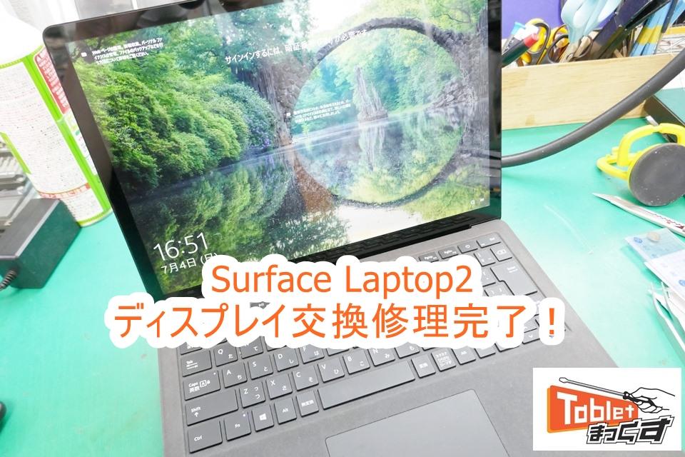 Microsoft Surface Laptop2 ディスプレイ交換修理 完了!