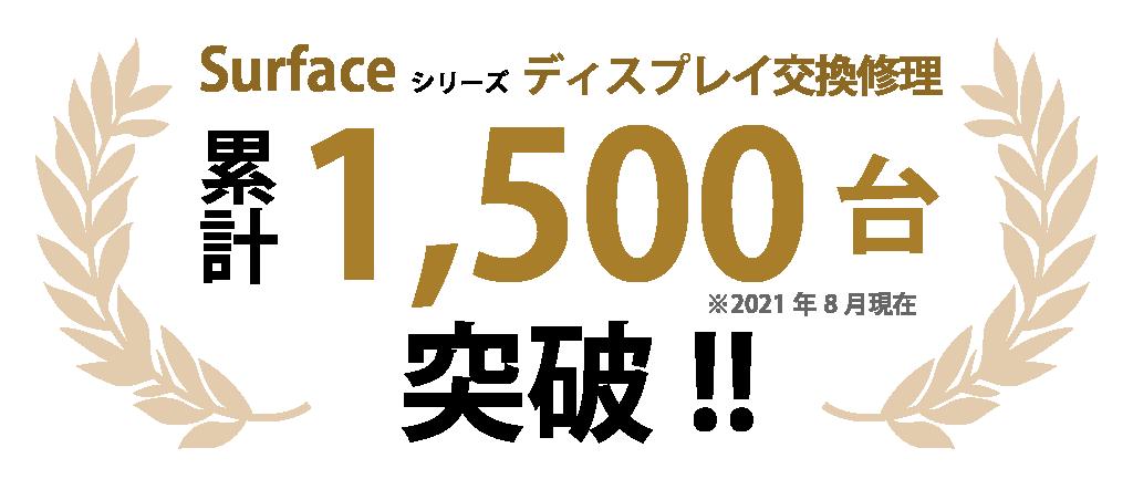 Surfaceシリーズ画面交換修理1,500台突破