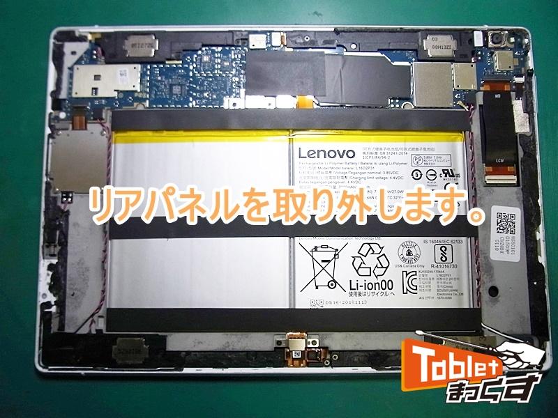 NEC Lavie Tab E PC-TE510JAW リアパネル分解