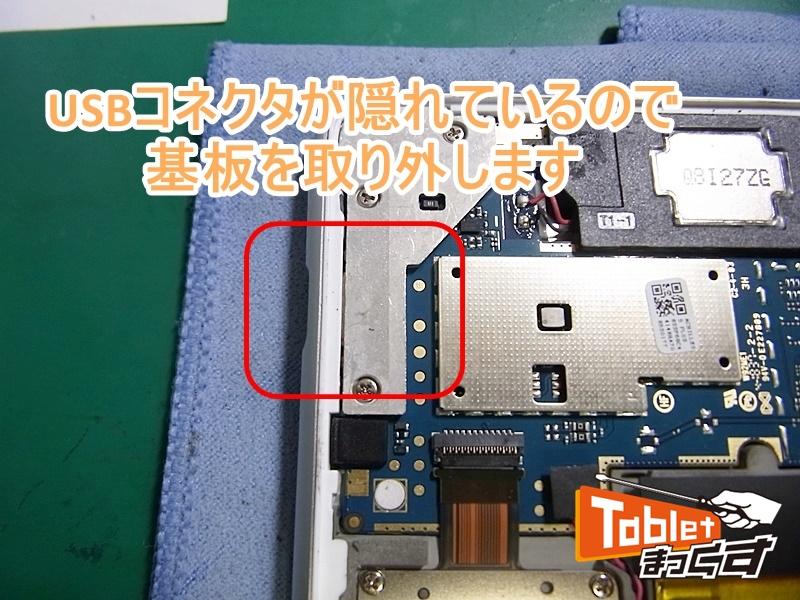 NEC Lavie Tab E PC-TE510JAW USBコネクタ位置