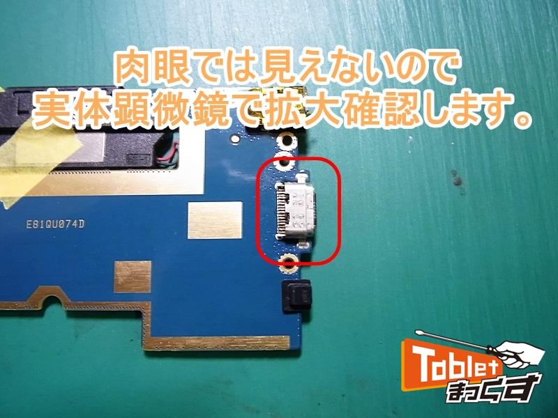 NEC Lavie Tab E PC-TE510JAW USBコネクタ
