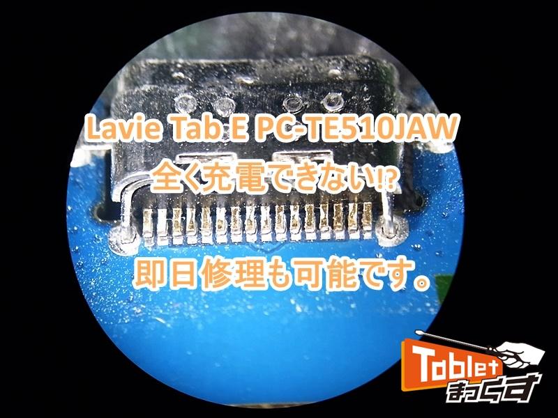 NEC Lavie Tab E PC-TE510JAW 充電不良修理