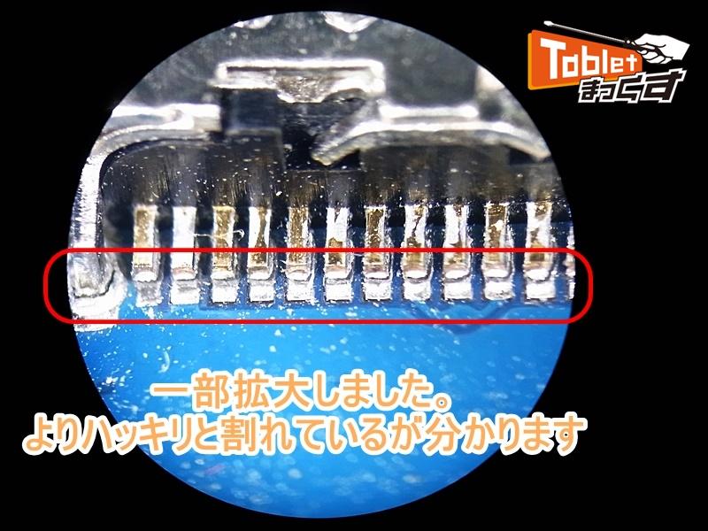 NEC Lavie Tab E PC-TE510JAW USBコネクタ破損部拡大