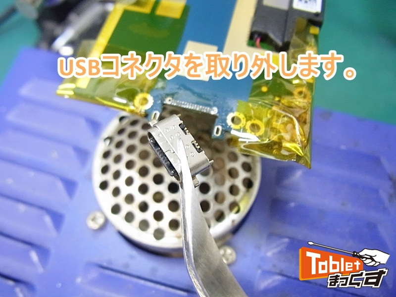 NEC Lavie Tab E PC-TE510JAW USBコネクタ取り外し