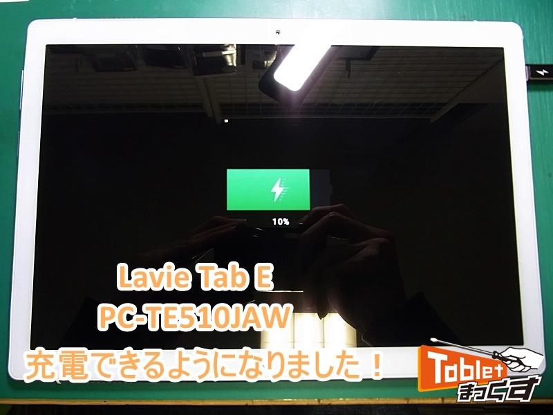 NEC Lavie Tab E PC-TE510JAW 充電不良修理完了!