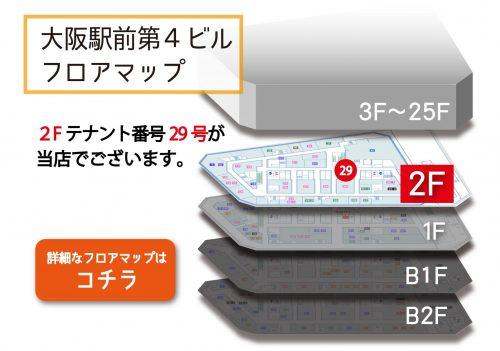第四ビルマップ-01